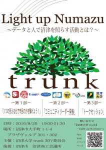 trunkpnf